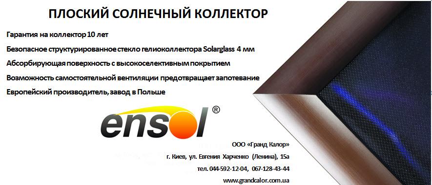 Солнечный коллектор Ensol