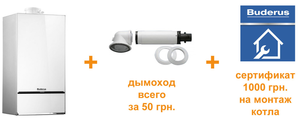 Buderus 14-24 кВт конденсационные. Акция