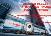 Акция Bosch Compress