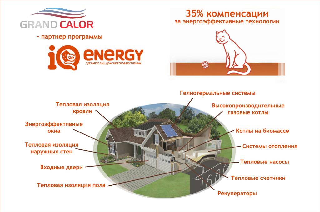 Гранд Калор - партнер программы IQ Energy