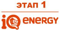 IQ Energy Этап 1