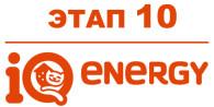 IQ Energy Этап 10