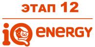 IQ Energy Этап 12