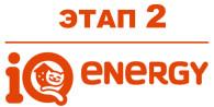 IQ Energy Этап 2