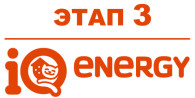 IQ Energy Этап 3