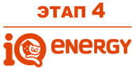 IQ Energy Этап 4