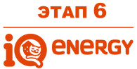 IQ Energy Этап 6