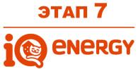 IQ Energy Этап 7