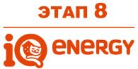 IQ Energy Этап 8
